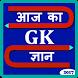 Aaj ka GK gyan 2017 by Clasic Creator