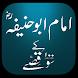 Imaam Abu Hanifa 100 Qissay
