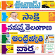 Telugu News Papers by krappshub