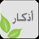 اذكار الصباح و المساء by Talented apps