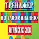 Тренажер английских слов by Михаил Ханцевич