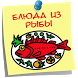 Блюда из рыбы Рецепты by Денис Андрущенко