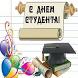 поздравления на день студента by mitya