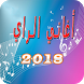 اغاني الراي 2018 بدون انترنت by ziadapps