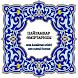 Сира на казахском (сира қазақша) by IslamBooks