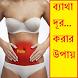 ব্যাথা দূর করার উপায় ~ Remove Pain by Bangla Book Library