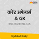 Current Affairs & GK in Hindi by Jagran, Jagran Josh, OnlyMyHealth