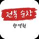 향적원 by (주)MobilePlus