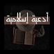 أدعية اسلامية رمضان كل الشيوخ by returned devs