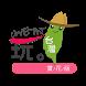 玩台灣-賞花版二代