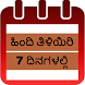 Learn Hindi through Kannada by SilverParticle Solutions