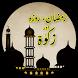 Ramzan Roza Aur Zakaat by hstapps