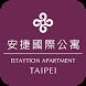 安捷國際公寓 by LiVEBRiCKS Inc.