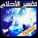 تفسير الاحلام بدون نت by تطبيقات عربية ٢٠١٦