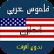 ترجمة انجليزي عربي بدون انترنت by Mr BadaDev