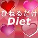 「ひねるだけ」ダイエット by bawkun