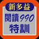 新多益閱讀990特訓 by Soyong Corp.