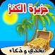جزيرة الكنز تحدي وذكاء ومغامرة by 4enc.com