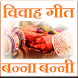 Vivaah Geet : Banna Banni by APPSILO