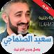 اغاني سعيد الصنهاجي بدون نت by moro dev