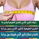 وصفات تكبير الصدر و المؤخرة by wasafat halawiyat