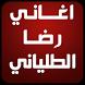 اغاني رضا الطلياني reda by GI1appsdev