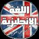 تعلم اللغة الانجليزية في ايام