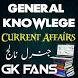 General Knowlege in Hindi/Urdu