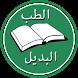 طب الاعشاب و الطب البديل by Wasafat Ar.