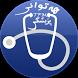 هەتوانی پزیشکی TFM by Kurdroid (MKJACC)