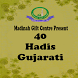 40 Hadis Gujarati by Madinah Gift Centre