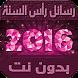 رسائل رأس السنة 2016 - بدون نت by Benilux