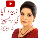 Zubaida Apa Recipes Urdu Video by desiaps