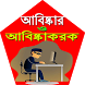 আবিষ্কার ও আবিষ্কাকরক by gm apps