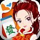 麻將 神來也16張麻將(Taiwan Mahjong) by Gamesofa Inc.