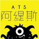 阿緹斯:超人氣日韓飾品專賣 by 91APP, Inc. (15)