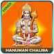 Hanuman Chalisa Hindi by Pawan mobile tech