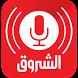 Radio Echorouk | إذاعة الشروق by BELKHEIR Abdallah