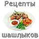 Шашлык. Рецепты by receptiandr