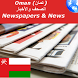 Oman Newspapers