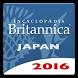 ブリタニカ国際大百科事典 小項目版 2016
