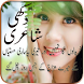 Dukhi Shayari - Sad Poetry by Games Fun For All