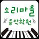 소리마을음악학원 by B2 Corp.