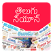 All Telugu News Paper of India by App Guruz