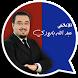 Abdallah Baroudi by Walid KASSEM