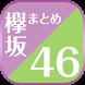 欅坂46まとめニュース速報 for 欅坂46 〜最速で欅坂46情報をチェック by Takashi Koizumi
