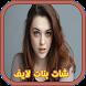 أرقام بنات مطلقات للدردشة و التعارف و شات بالفيديو by meddev inc