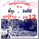 ប្រវត្តិវិទ្យាសំណួរ-ចម្លើយទី១២ by Khmer Dream