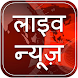 LIVE NEWS : All Languages by Entertainment Factory