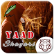 Yaad Shayari by Tiger v7